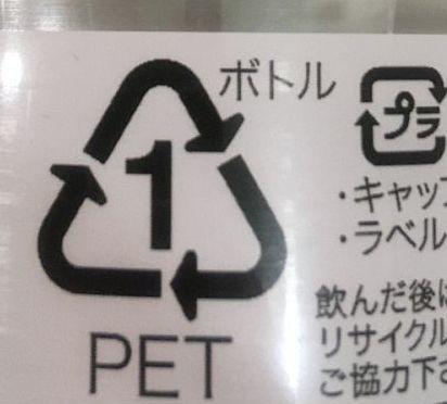 PETリサイクルマーク