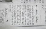 朝日新聞福島版20200711