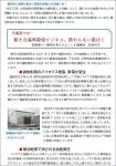 ニュースレター4号3