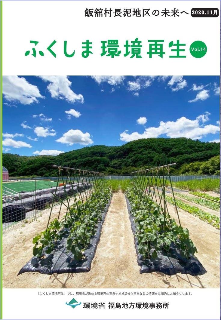 ふくしま環境再生11a