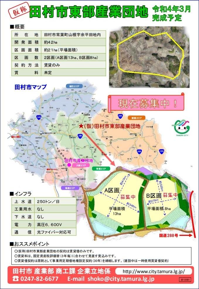 田村市東部産業団地1