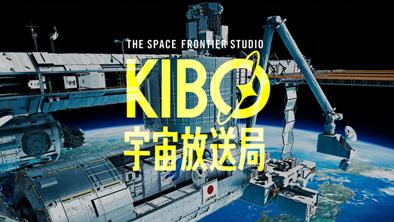 KIBO_Studio_KV.jpg