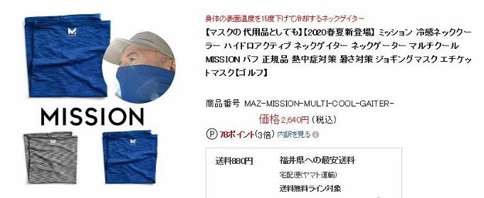 miss (680x279)