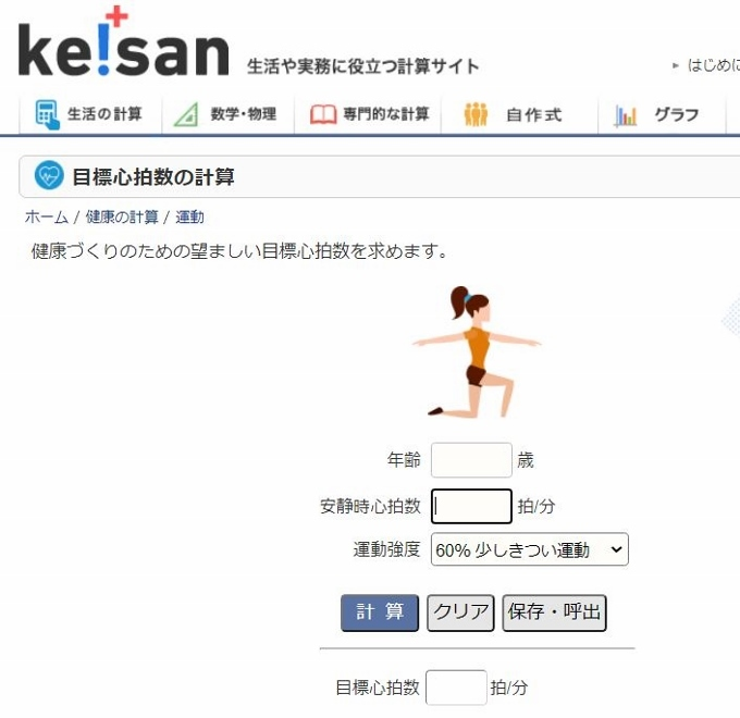 keisan9 (680x660)