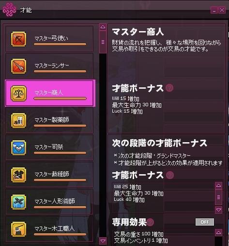 mabinogi_2020_05_23_023.jpg