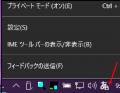 Windows10 IMEの鍵マークを消去