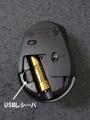 ロジクール製ワイヤレスマウス「M331BK」導入(2)