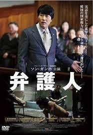弁護人 ソン・ガンホ