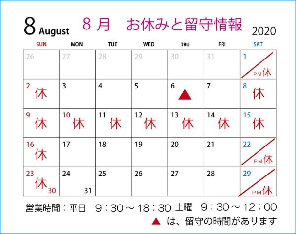 8月」カレンダー