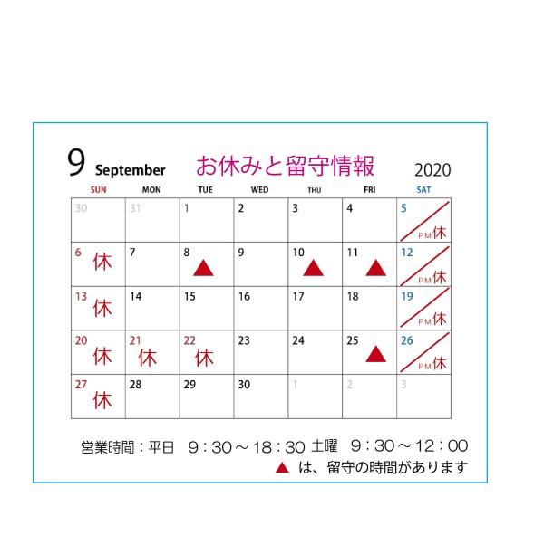 9月」カレンダー