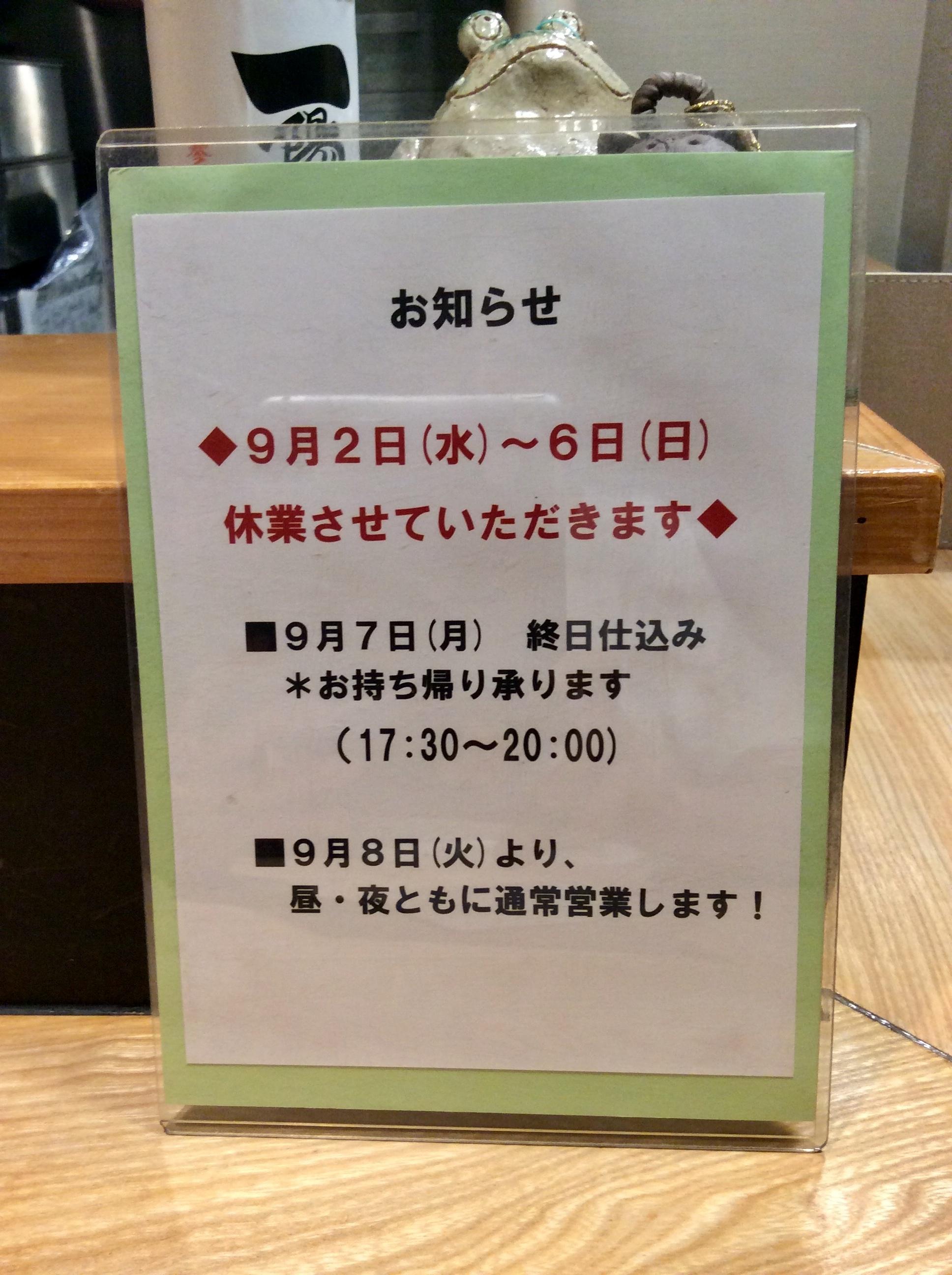 夏休み告知2020.9