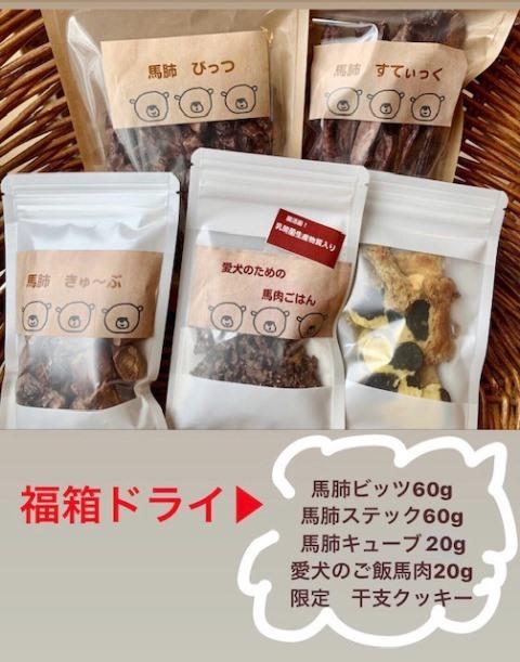 20201215fukuhako_20201222183329253.jpg