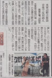 中日新聞20200621-crop