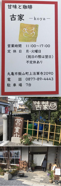 20200313古家1