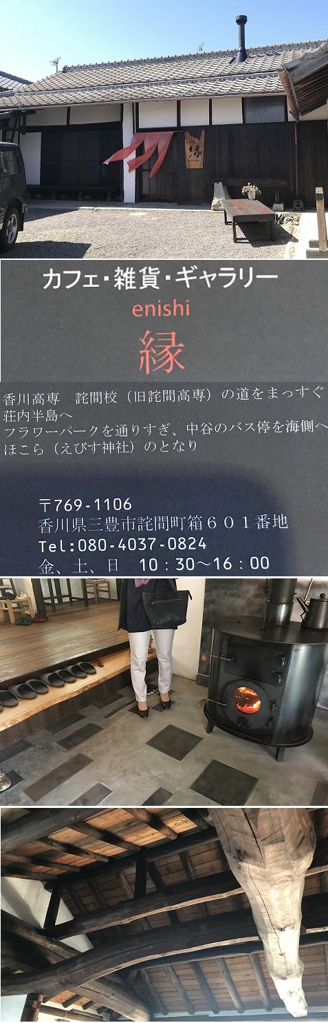 20200320縁1