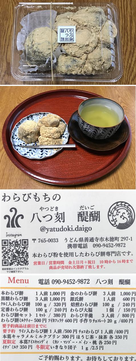 20200322わらび餅2