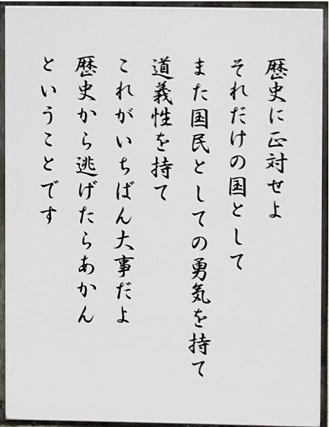 20200329後藤田正晴先生2