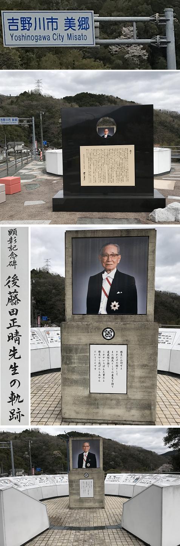 20200329後藤田正晴先生1