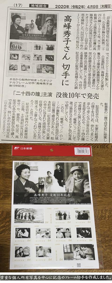 20200413高峰秀子記念切手1