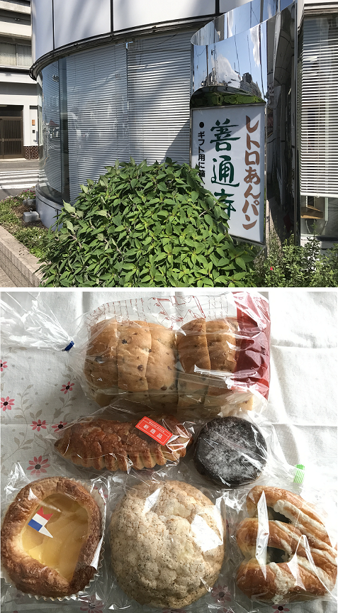 20200520三村のパン2