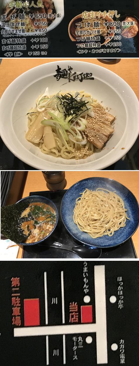 120200617麺やKeijiro2