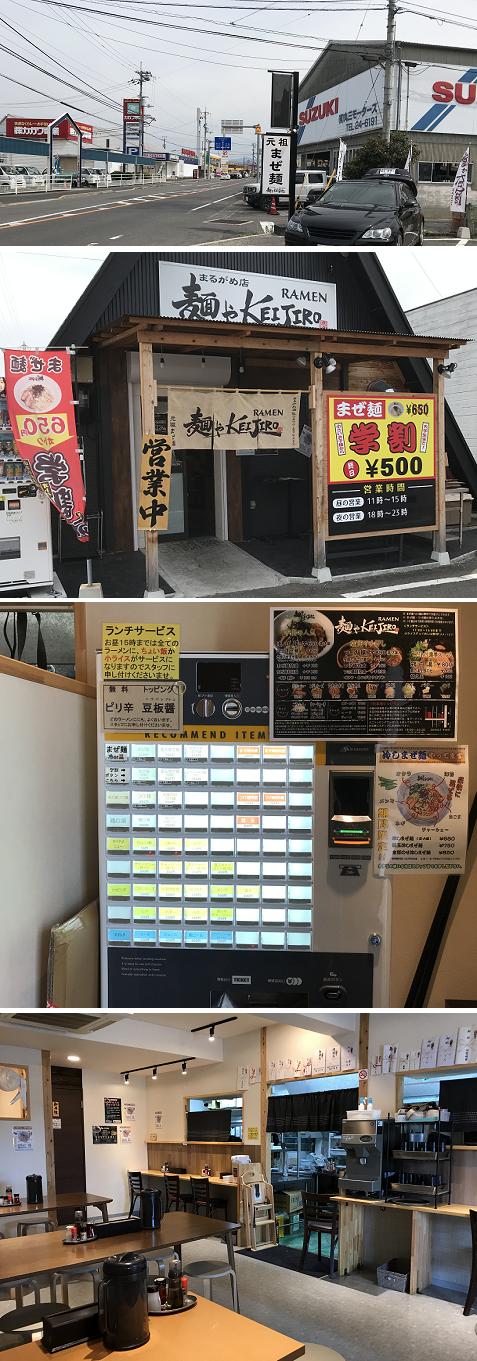 120200617麺やKeijiro1