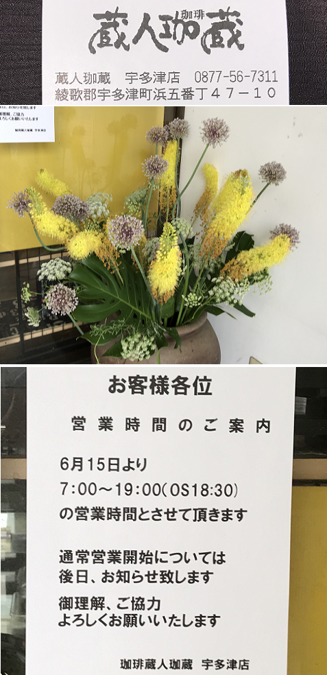 120200617蔵人珈蔵