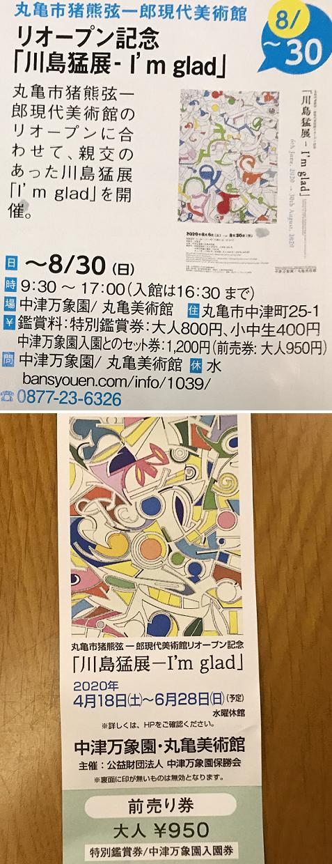 20200630川島猛展1
