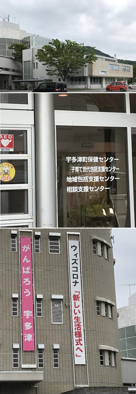 20200705宇多津町役場