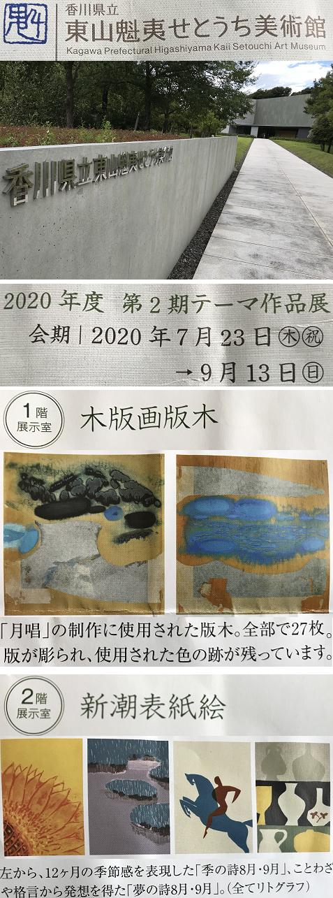 20200810東山魁夷せとうち美術館