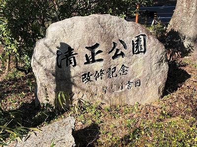 清正公園4