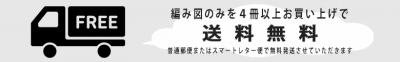 shop_souryou_780_120.jpg