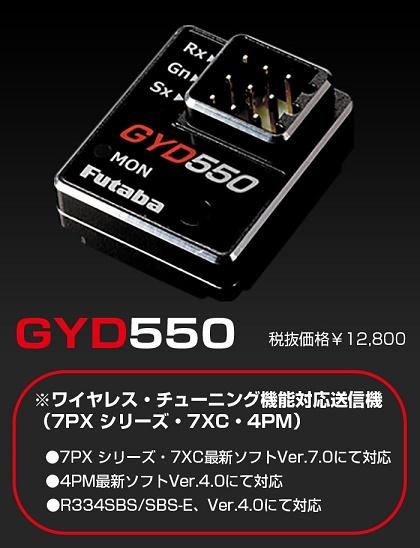 gyd550.jpg