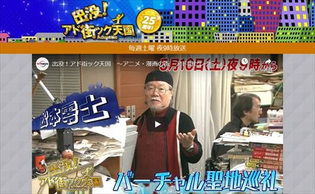 アド街 ~ アニメ・漫画の街 ~