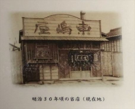 明治30年頃の東嶋屋