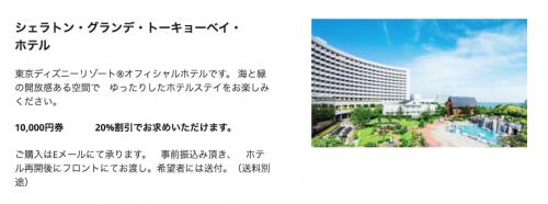 マリオットが日本を対象にバウチャー購入が最大20%OFF2