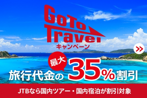 「Go To Travelキャンペーン」が9月末まで延長