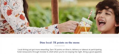 ワールドオブハイアット 参加参加ホテルのレストランでの食事で3倍のポイント