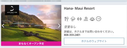 ワールドオブハイアット ハワイでのポイント宿泊1ワールドオブハイアット ハワイでのポイント宿泊2