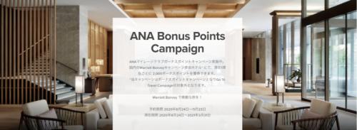 ANAの会員限定 Marriott-Bonvoy(マリオット-ボンヴォイ)ボーナスポイント-キャンペーン-768x281