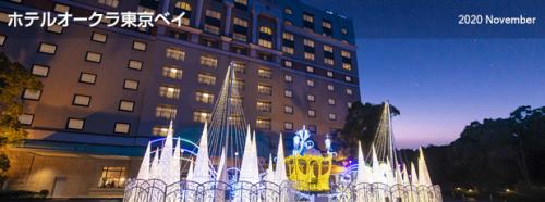 【ホテルオークラ東京ベイ】11月2日イルミネーション点灯&お得な宿泊プラン