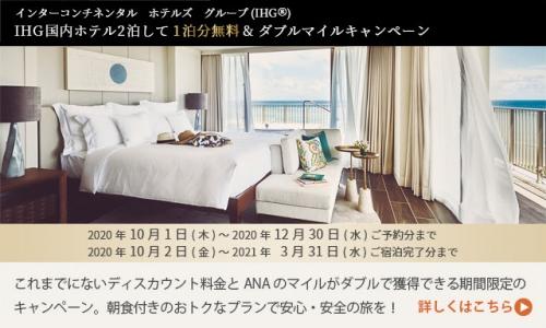ANAマイレージクラブ会員限定!-IHGANA国内ホテルに2泊して1泊分無料-&ダブルマイルキャンペーン