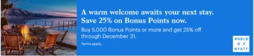 ワールドオブハイアット ポイント購入で25%OFFキャンペーン 12月31日まで
