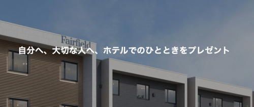 マリオット 対象ホテルのバウチャーが最大20OFFで購入することができます。