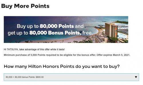 ヒルトンオナーズ 100%ボーナスポイント購入キャンペーン 2021年3月5日まで