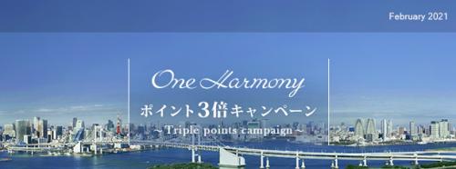 オークラのOne Harmony ポイント3倍キャンペーン