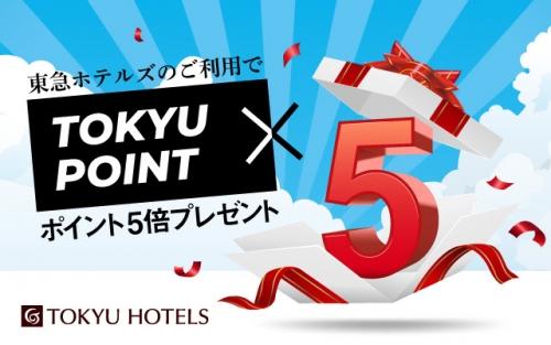 東急ホテルズ JALカード利用で5倍ポイントプレゼントキャンペーン