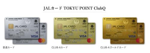 東急ホテルズ JALカード利用で5倍ポイントプレゼントキャンペーン1