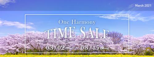 オークラのOne Harmony 春のタイムセール、好評開催中