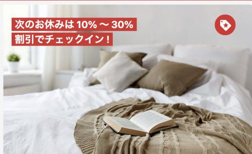 ホテルズドットコム ジャパンで割引セールを実施中